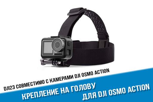 Крепление на голову для DJI Osmo Action
