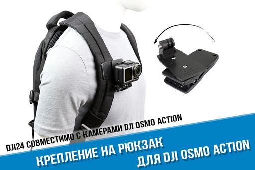 Крепление на рюкзак для DJI Osmo Action
