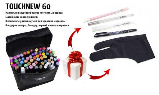 Маркеры Touch New 60 цветов для скетчинга. Черные