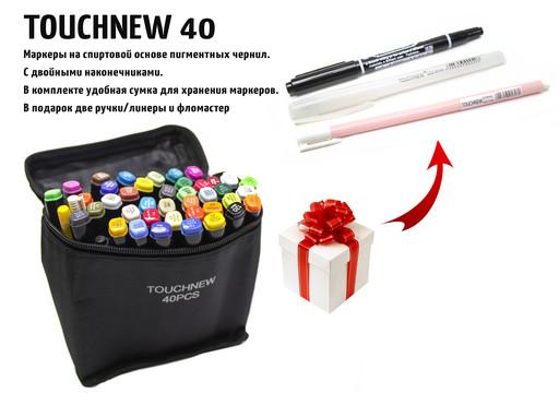 Маркеры Touch New 40 цветов для скетчинга. Черные