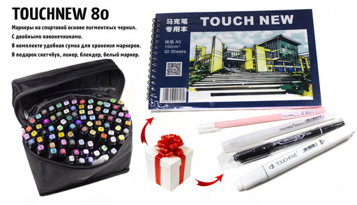 Маркеры Touch New 80 цветов для скетчинга. Черные