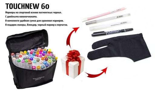 Маркеры Touch New 60 цветов для скетчинга. Белые