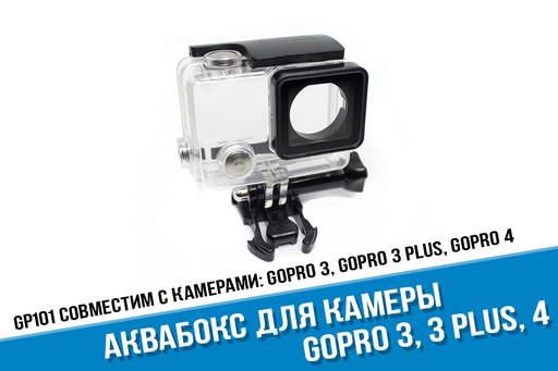 Аквабокс версии 3+ для камеры GoPro