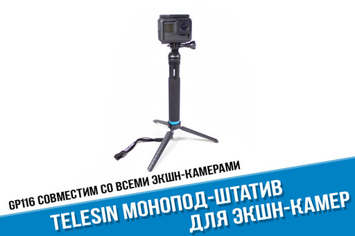 Монопод Telesin для экшн-камер