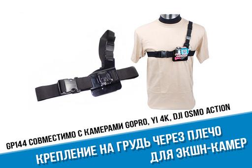 Крепление на грудь GoPro через одно плечо