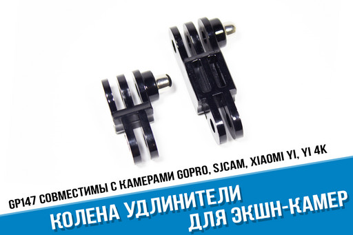 Набор двух прямых колен для экшн-камер