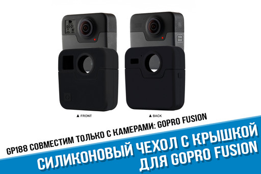 Защитный чехол для GoPro Fusion с крышкой на линзу