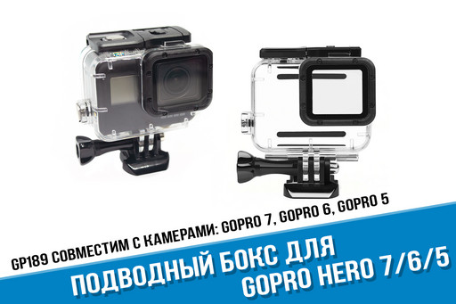 Аквабокс для GoPro Hero 7 Black