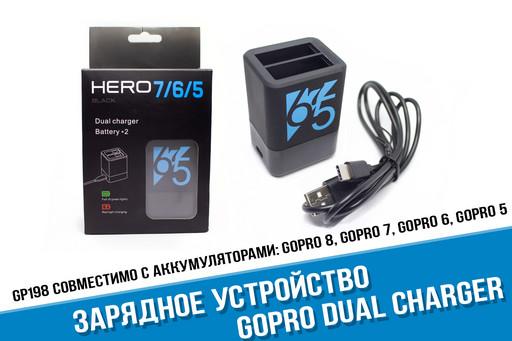 Двойное зарядное устройство для аккумуляторов GoPro 7 Dual Battery Charger