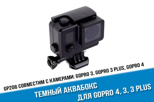 Затемненный защитный аквабокс GoPro