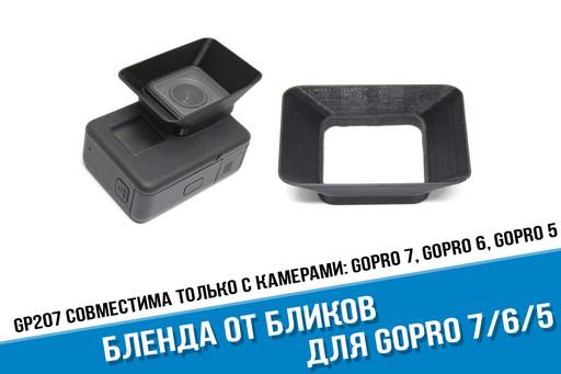 Бленда для камеры GoPro 7, 6, 5 Black