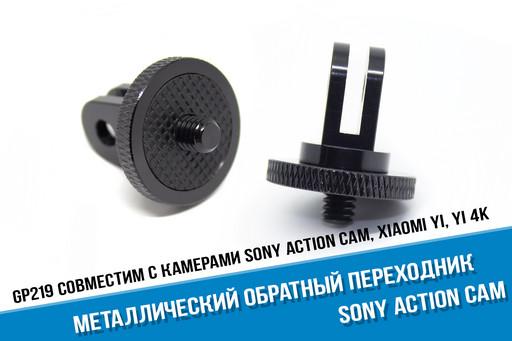 Металлический переходник с GoPro на Sony