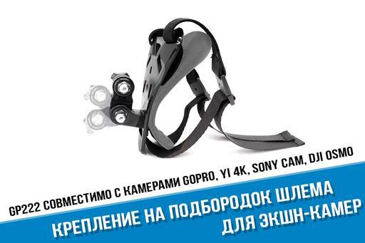 Крепление GoPro на подбородок шлема