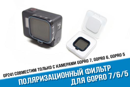Поляризационный фильтр CPL для GoPro 7/6/5