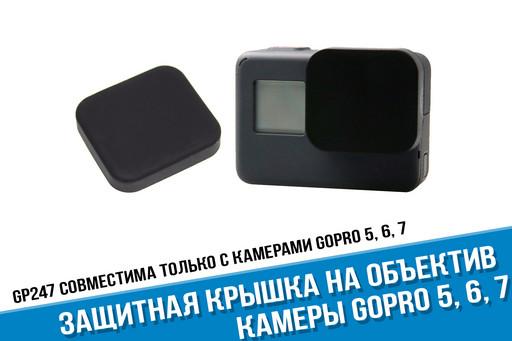 Крышка объектива GoPro 7