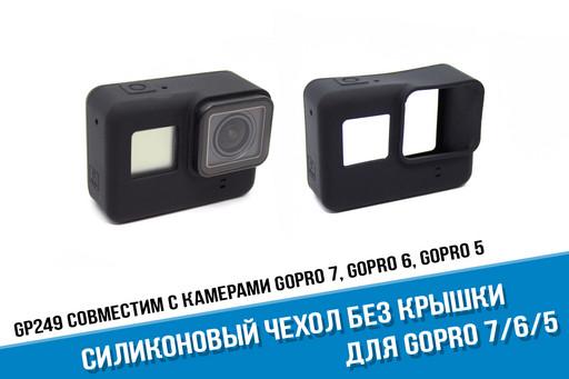 Чехол GoPro Hero 7 Black