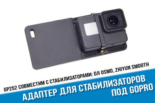 Адаптер GoPro для стабилизатора