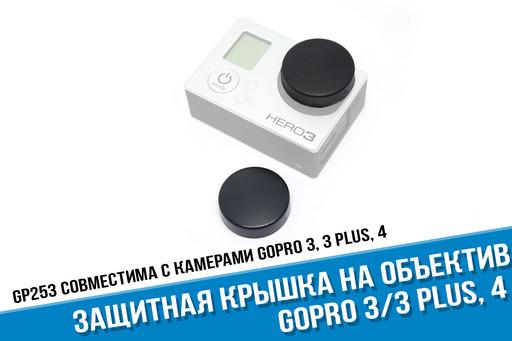 Защитная крышка на линзу GoPro  HERO3, HERO3+, HERO4