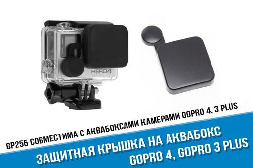 Защитная крышка на аквабокс GoPro 4 и GoPro 3+