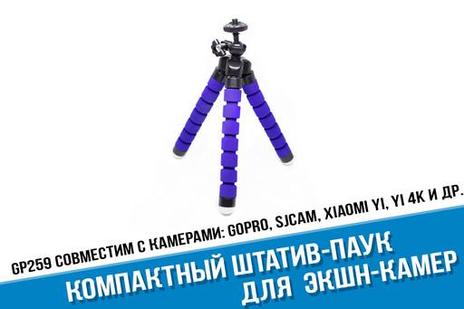 Штатив для GoPro 9. Синий