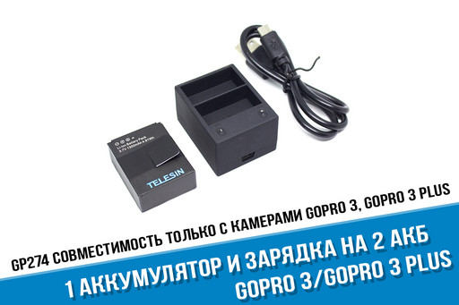 Зарядное устройство GoPro Hero 3, Hero 3+ для двух аккумуляторов + аккумулятор GoPro 3, 3+ от Telesin