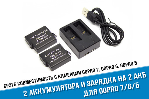 Зарядное устройство GoPro Hero 7, Hero 6, Hero 5 для двух аккумуляторов + 2 аккумулятора GoPro 7, 6, 5