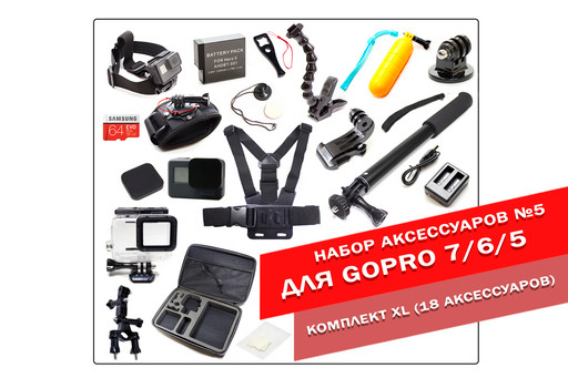Набор аксессуаров GoPro Hero 7, 6, 5 Black. Набор XL