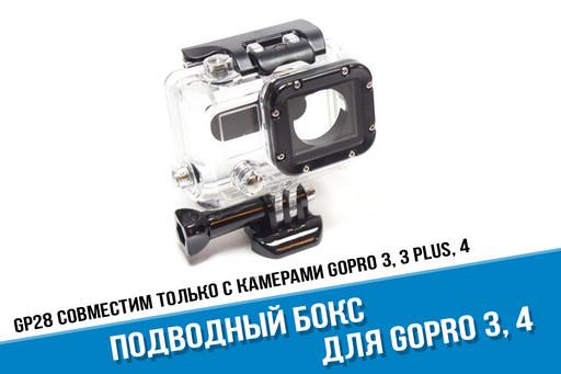 Аквабокс третьей серии GoPro