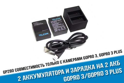 Зарядное устройство GoPro 3, 3+ для двух аккумуляторов + 2 аккумулятора GoPro 3, 3+ от Telesin