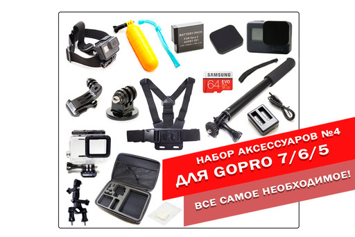 Набор аксессуаров для GoPro Hero 7, 6, 5 Black. Все самое необходимое!