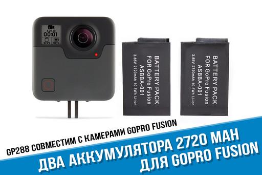 Два аккумулятора для GoPro Fusion 2720 mAh (ASBBA-001)