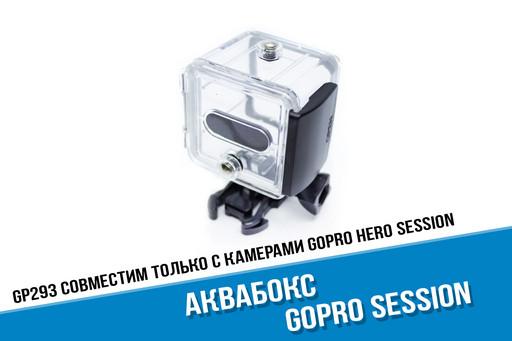 Бокс GoPro Hero 4 Session