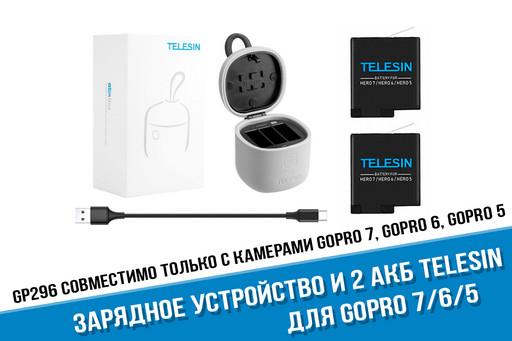 Комплект: зарядка и два аккумулятора Telesin Allin для GoPro HERO 7/6/5