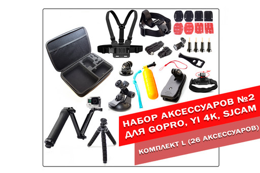 Набор аксессуаров для экшн-камеры