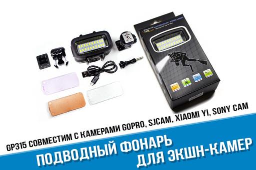 Подводный свет для GoPro 8