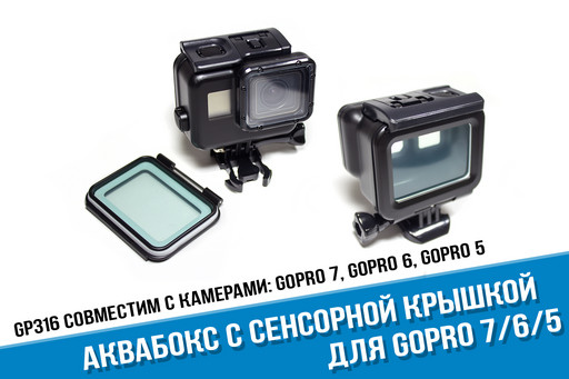 Аквабокс для GoPro Hero 7 Black. Черный с сенсорной крышкой