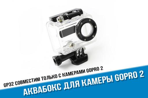 Аквабокс для GoPro Hero 1 и GoPro Hero 2