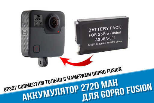 Аккумулятор для GoPro Fusion 2720 mAh