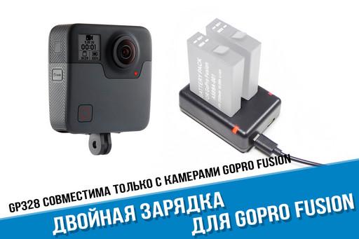 Зарядное устройство на 2 аккумулятора для GoPro Fusion