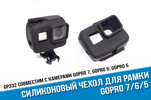 Силиконовый чехол GoPro Hero 7, Hero 6, Hero 5 Black на рамку