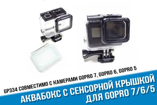 Аквабокс для GoPro Hero 7 Black с сенсорной крышкой