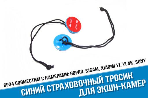 Страховочная площадка GoPro c 3М скотчем синяя