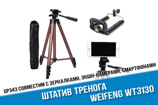 Штатив WT3130 для смартфона
