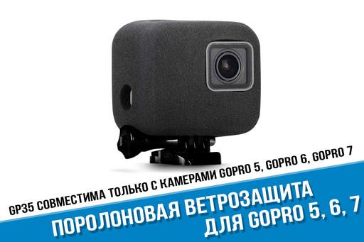 Ветрозащита GoPro 7, 6, 5 Black