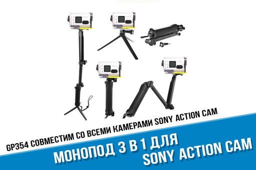 Монопод для Sony FDR X3000 - Три в одном