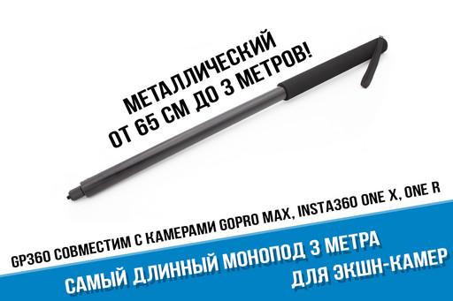 Телескопический монопод 3 метра для GoPro MAX 360, Insta360