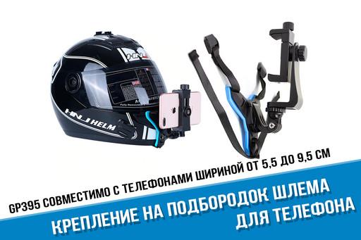 Крепление на шлем для телефона на подбородок