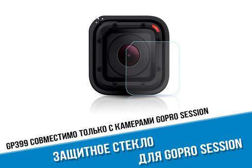 Защитное стекло для камеры GoPro Session
