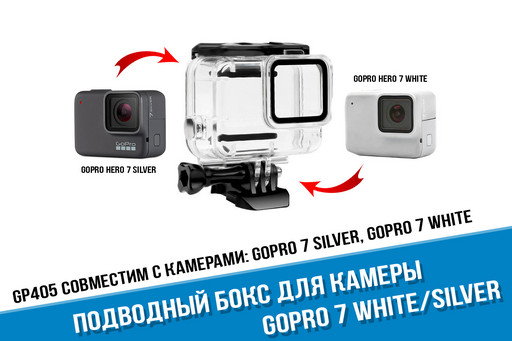 Аквабокс для GoPro Hero 7 Silver / White