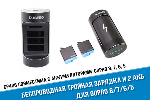 Беспроводное зарядное устройство для GoPro HERO 8, HERO 7, HERO 6, HERO 5 + 2 АКБ